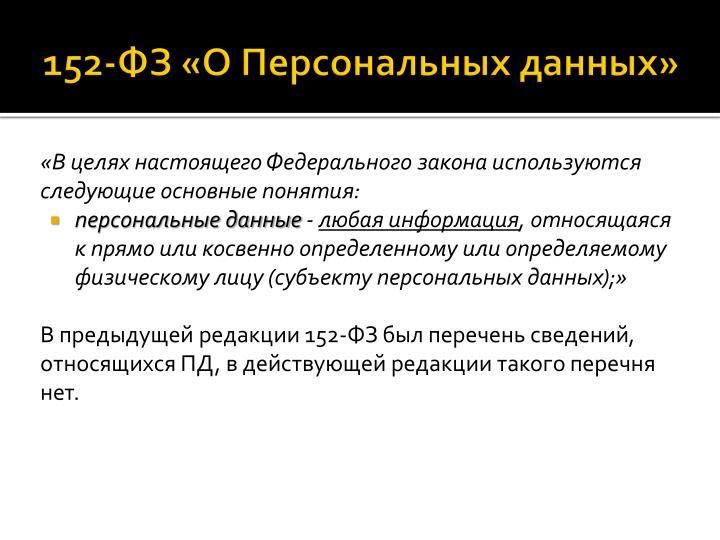 152-ФЗ «О Персональных данных»