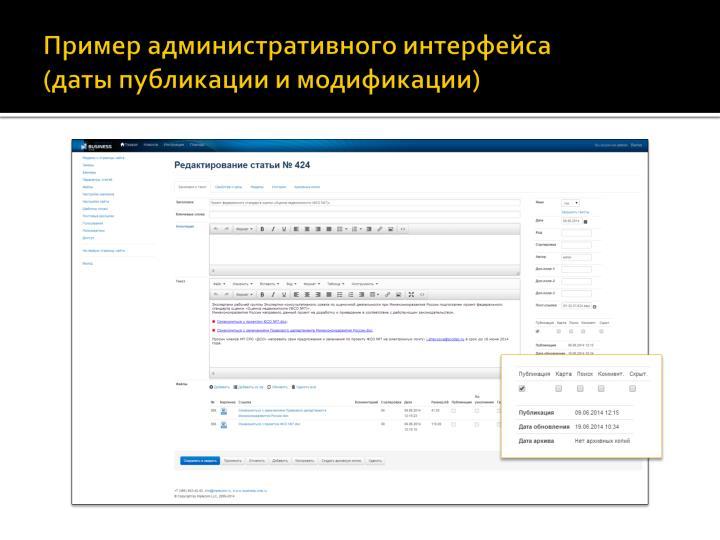 Пример административного интерфейса