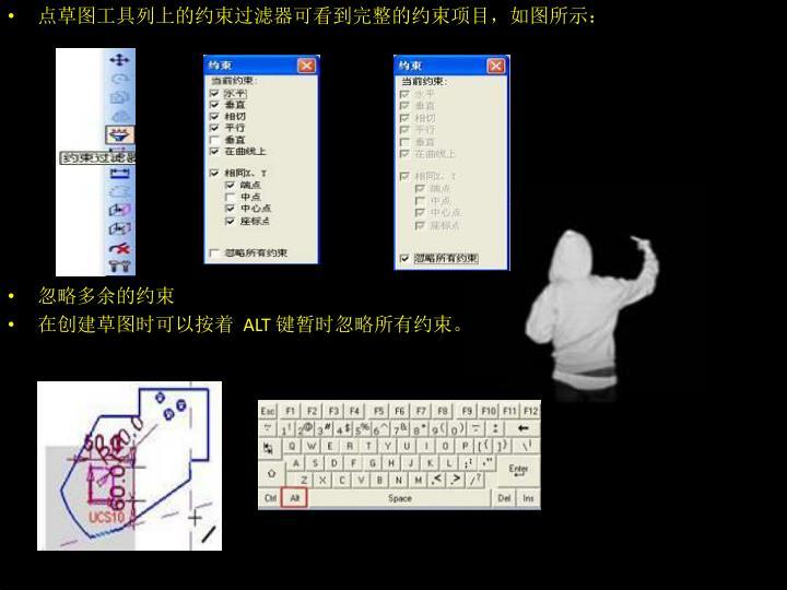 点草图工具列上的约束过滤器可看到完整的约束项目,如图所示: