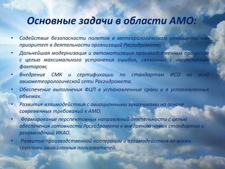 Основные задачи в области АМО: