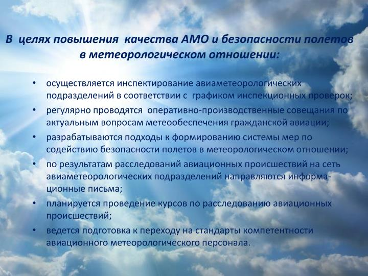 В  целях повышения  качества АМО и безопасности полетов в метеорологическом отношении: