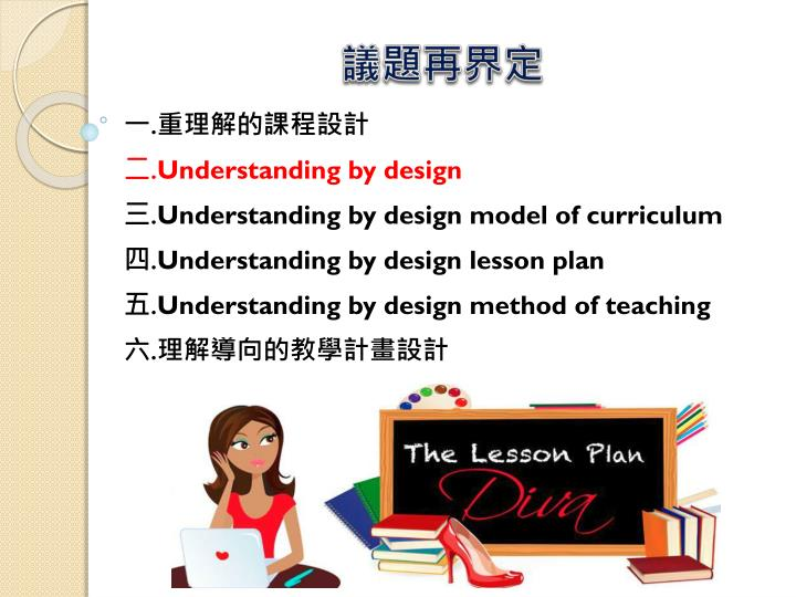 Ppt Understanding By Design Powerpoint Presentation Id 6316454