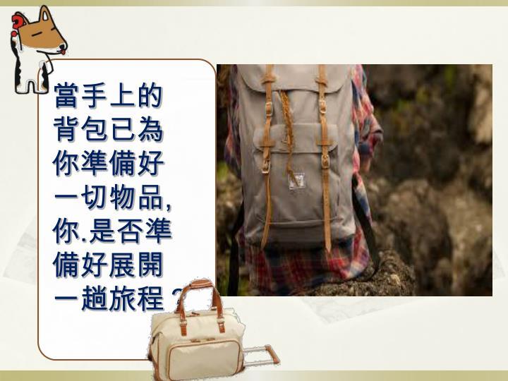 當手上的背包已為你準備好一切物品