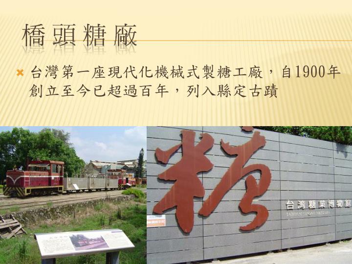 台灣第一座現代化機械式製糖工廠,自