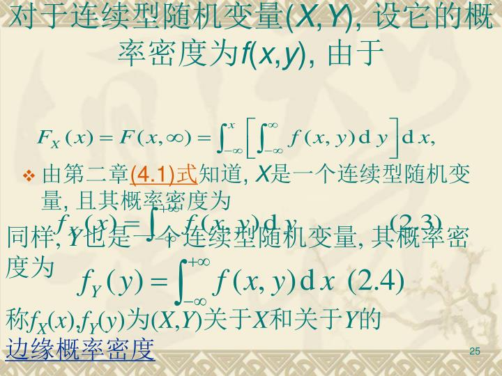 对于连续型随机变量