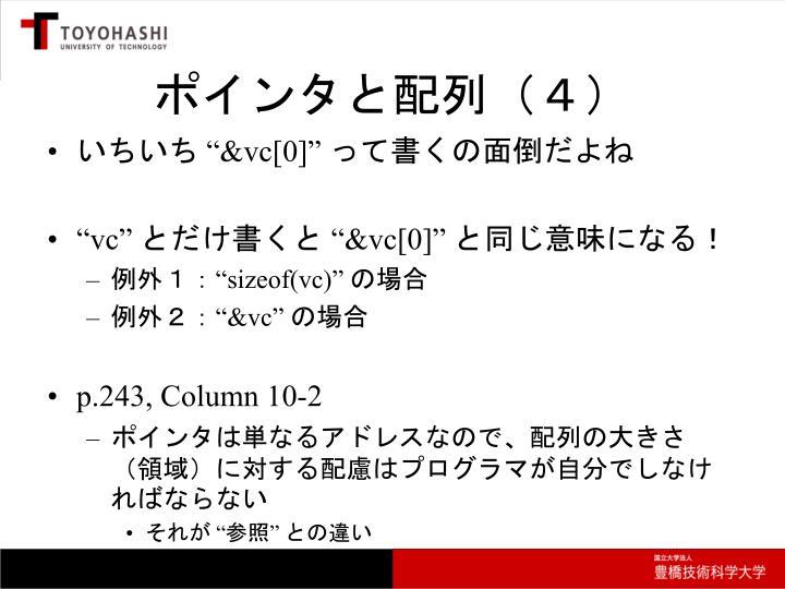 ポインタと配列(4)