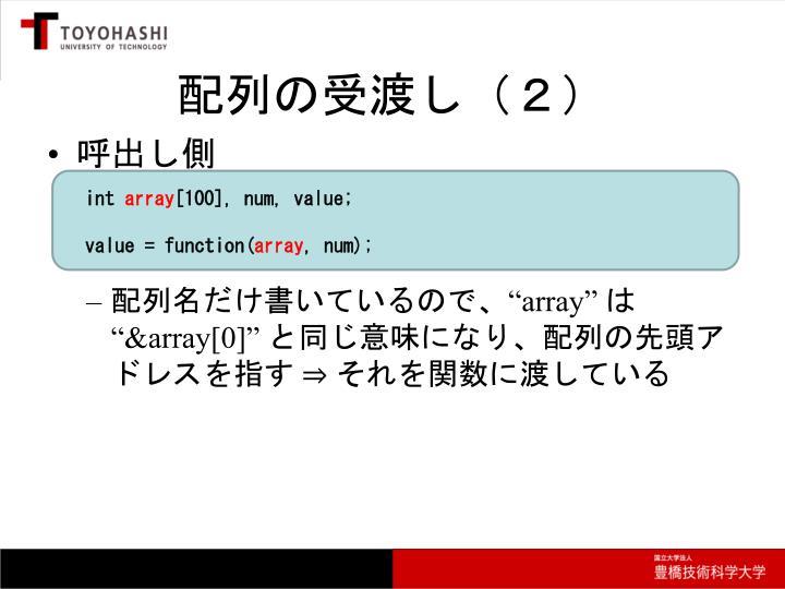 配列の受渡し(2)