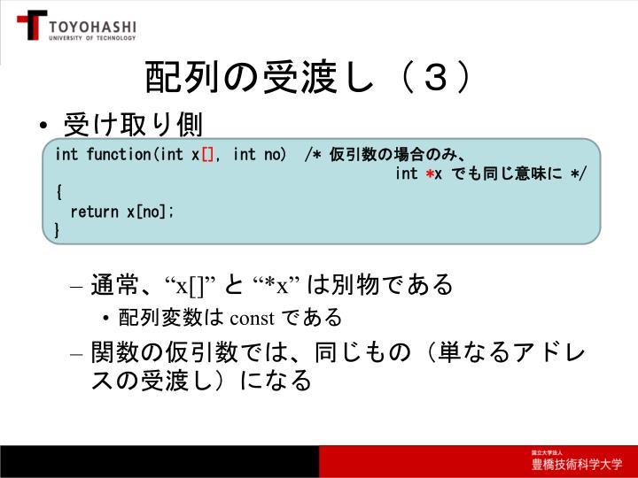配列の受渡し(3)