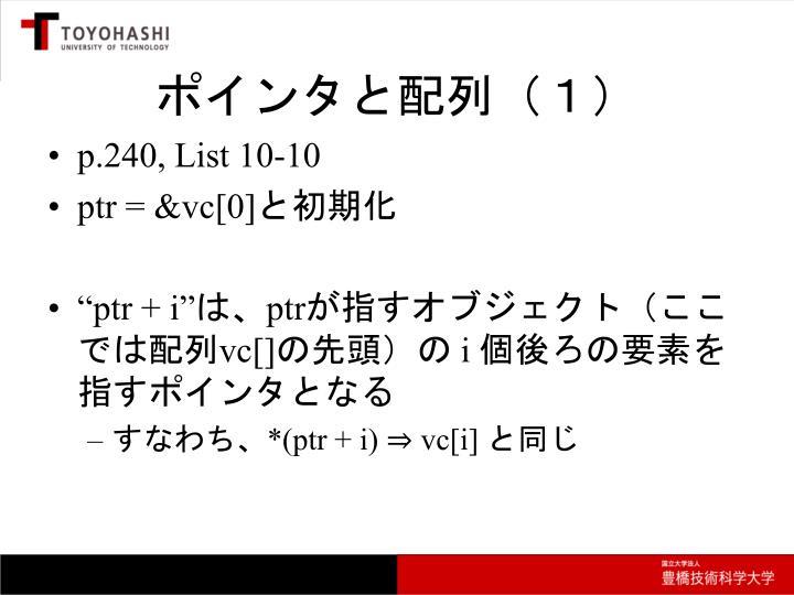 ポインタと配列(1)