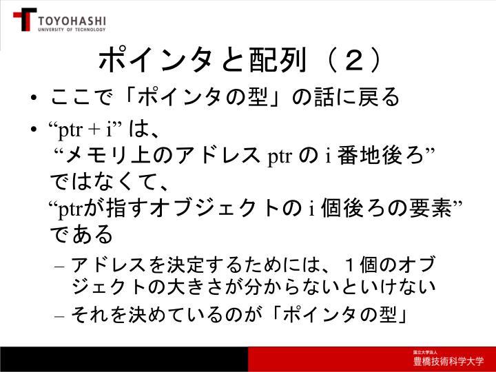 ポインタと配列(2)