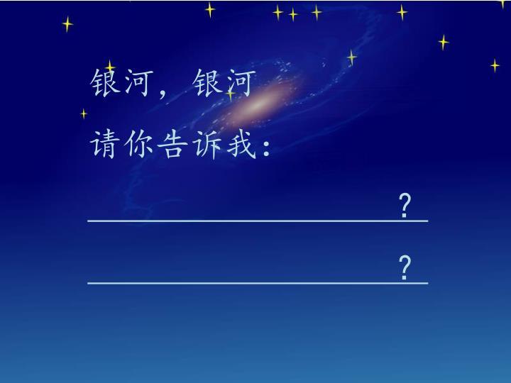 银河,银河