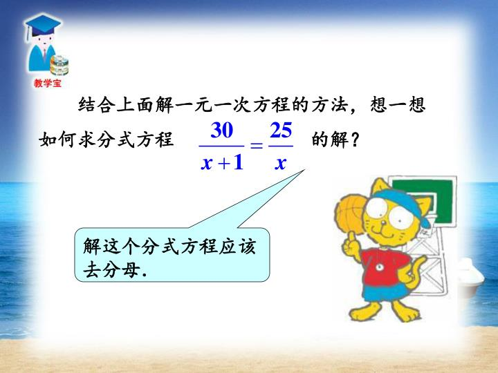 结合上面解一元一次方程的方法,想一想如何求分式方程       的解?