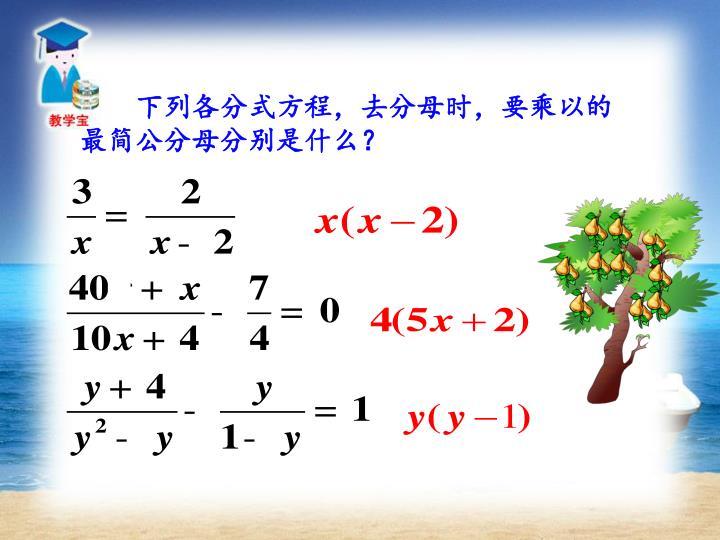 下列各分式方程,去分母时,要乘以的最简公分母分别是什么?