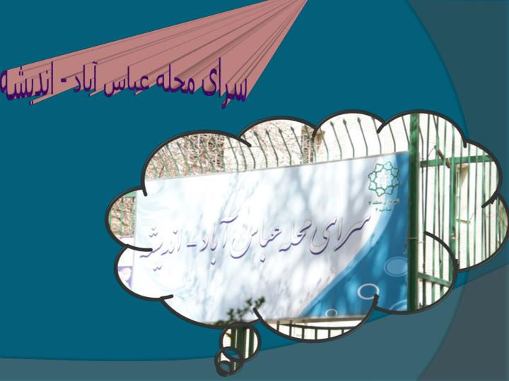 سرای محله عباس آباد - اندیشه