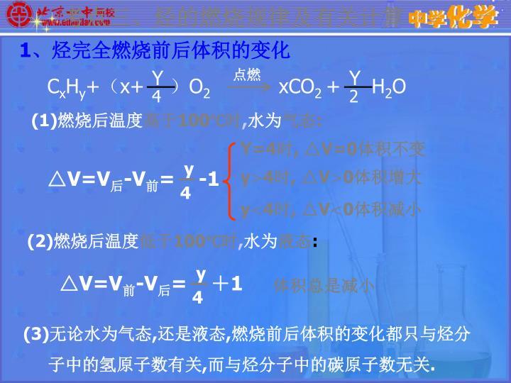 考点三、烃的燃烧规律及有关计算