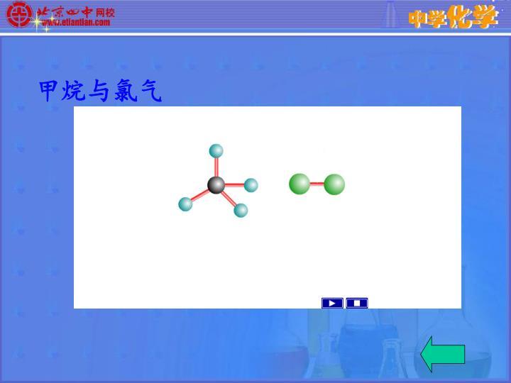 甲烷与氯气