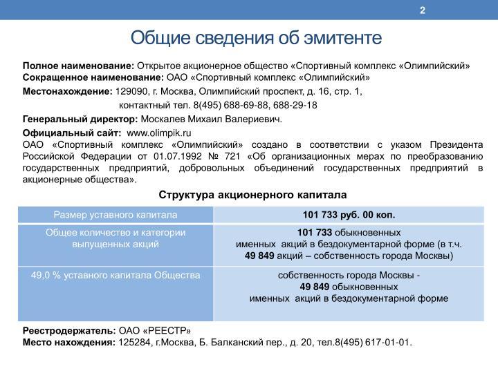 Общие сведения об эмитенте