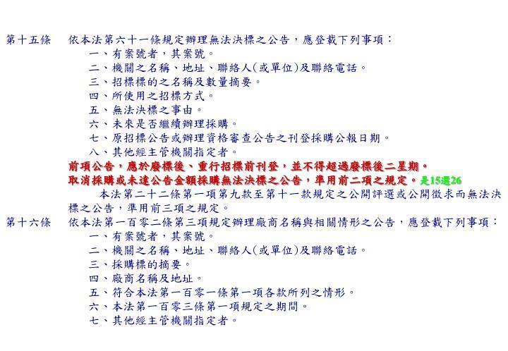 第十五條依本法第六十一條規定辦理無法決標之公告,應登載下列事項: