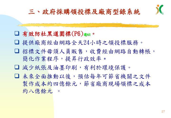三、政府採購領投標及廠商型錄系統