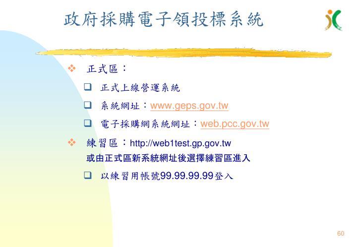 政府採購電子領投標系統