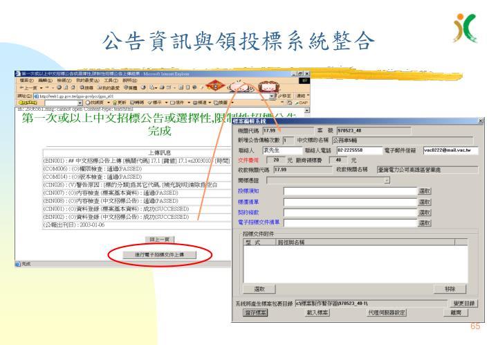公告資訊與領投標系統整合