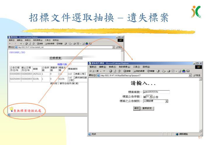招標文件選取抽換