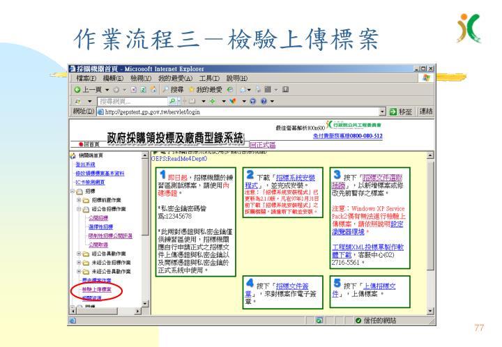 作業流程三-檢驗上傳標案