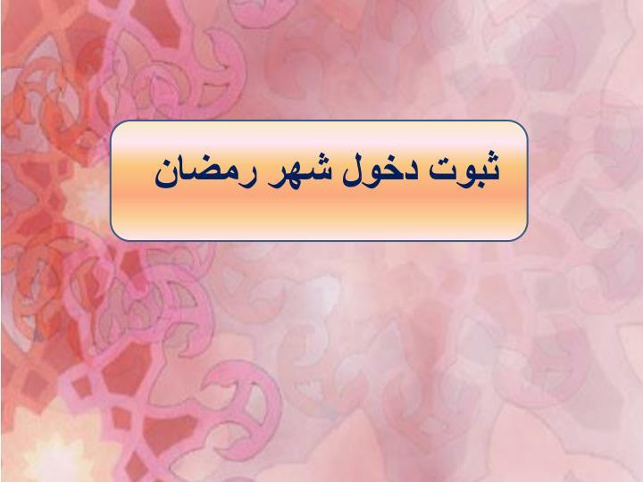 ثبوت دخول شهر رمضان
