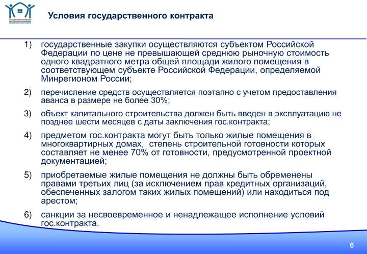 Условия государственного контракта