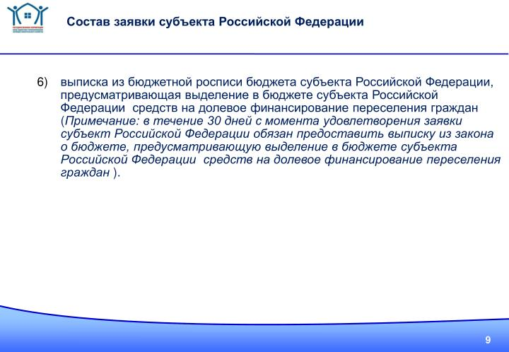 Состав заявки субъекта Российской Федерации