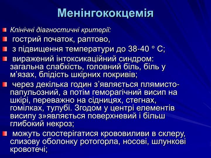 Менінгококцемія