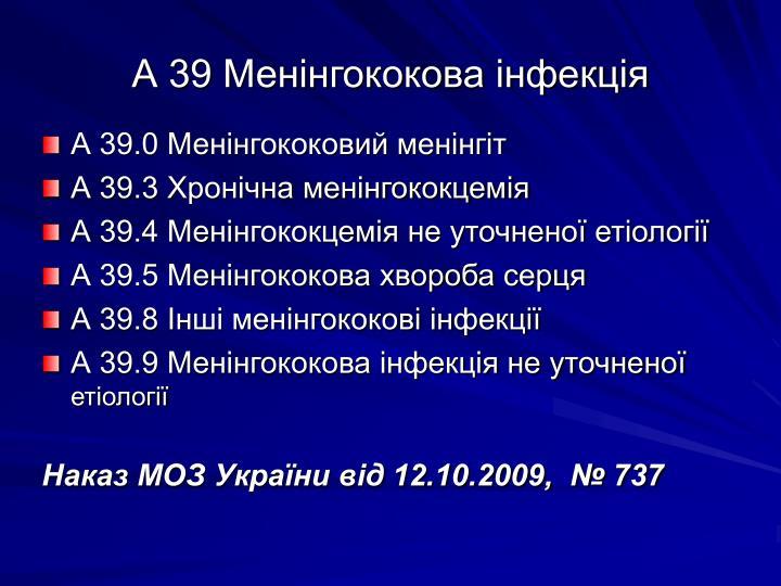 А 39 Менінгококова інфекція