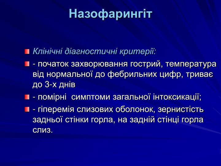Назофарингіт