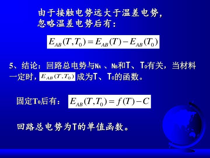 由于接触电势远大于温差电势,忽略温差电势后有: