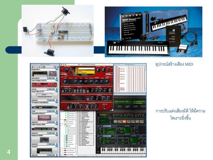 อุปกรณ์สร้างเสียง