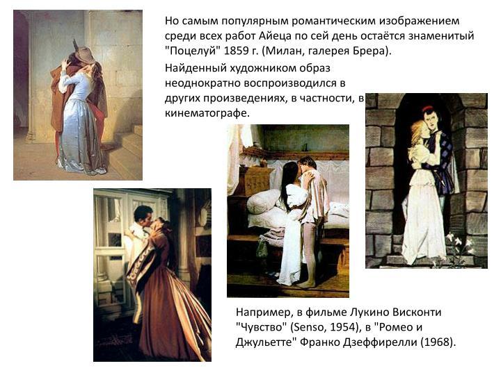 Но самым популярным романтическим изображением среди всех работ