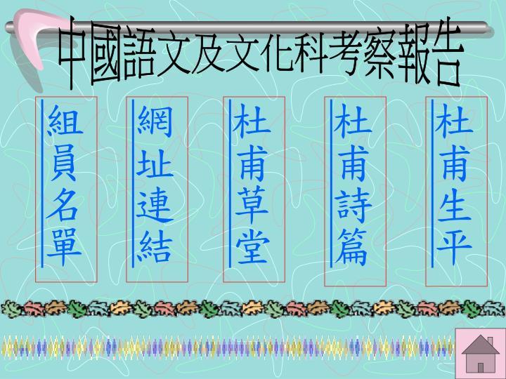 中國語文及文化科考察報告
