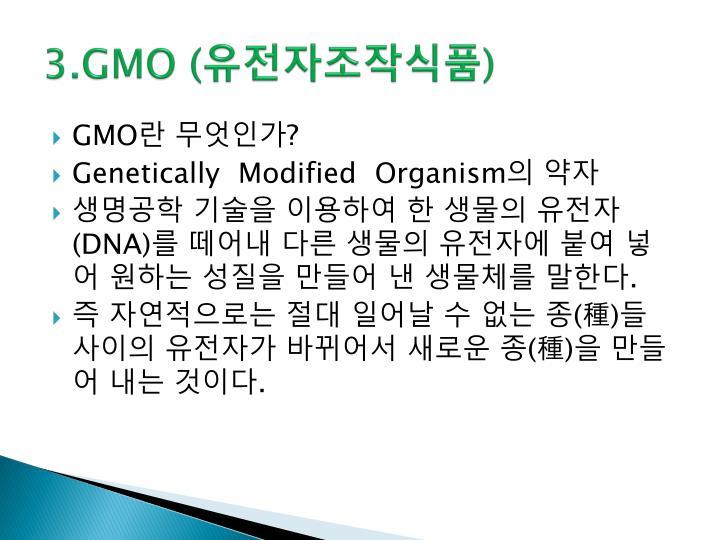3.GMO (