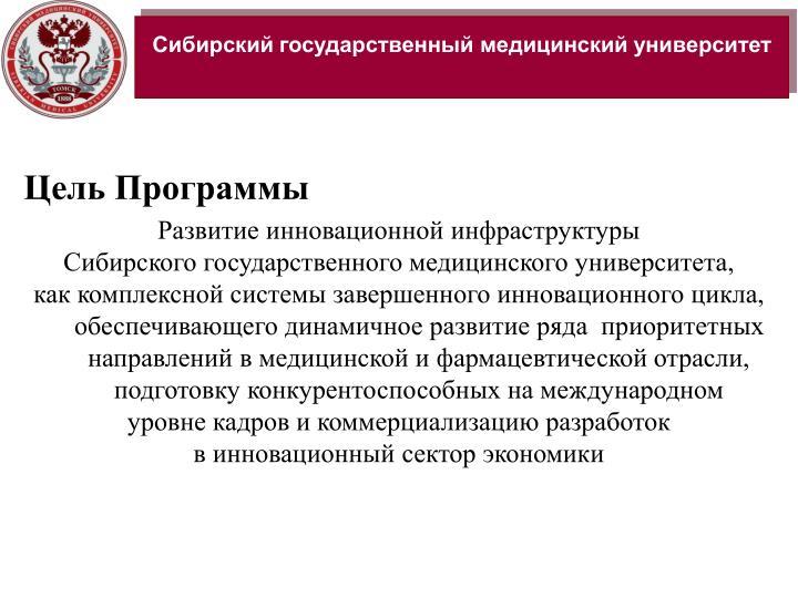 Сибирский государственный медицинский университет