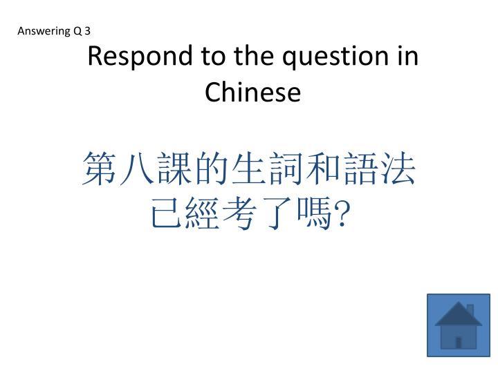 Answering Q 3