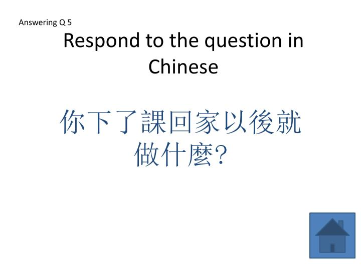 Answering Q 5
