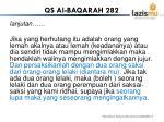 qs al baqarah 2821