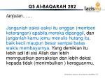 qs al baqarah 2822