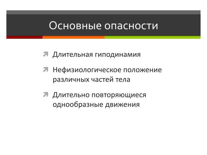 Основные опасности