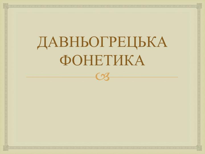 ДАВНЬОГРЕЦЬКА ФОНЕТИКА
