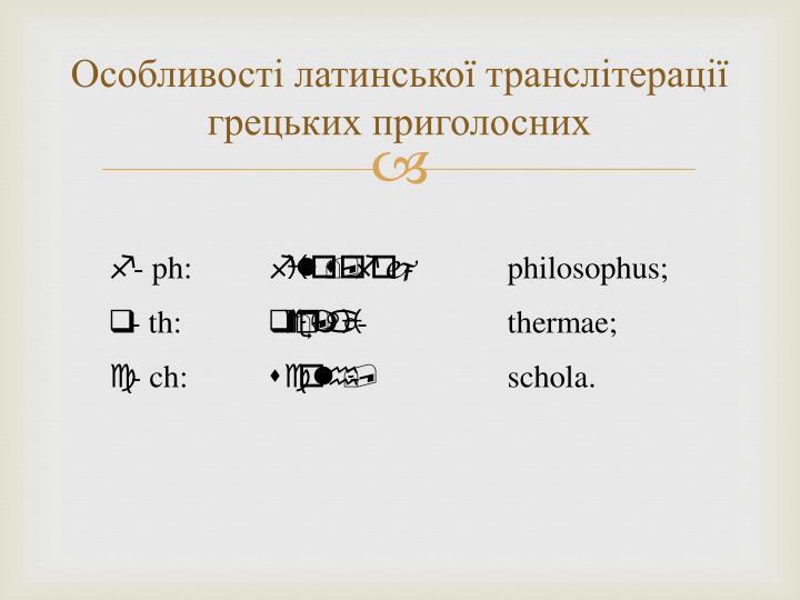 Особливості латинської транслітерації грецьких приголосних