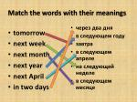 match the words with their meanings