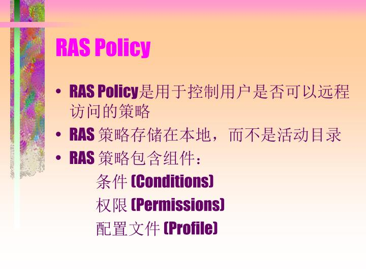 RAS Policy