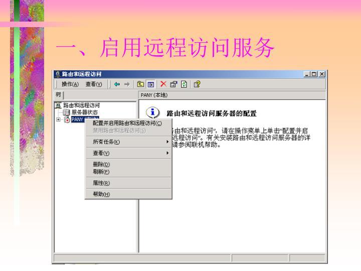 一、启用远程访问服务