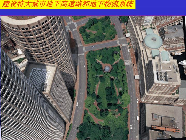 建设特大城市地下高速路和地下物流系统